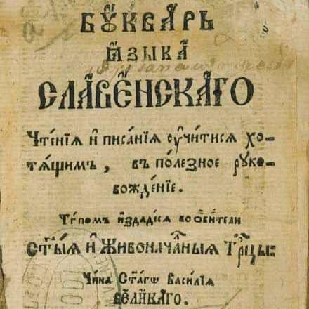 Вильнюсский «Букварь»