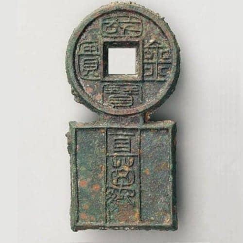 Редкая китайская монета на удачу